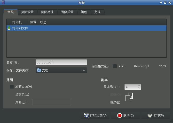 Linux中去除pdf的密码