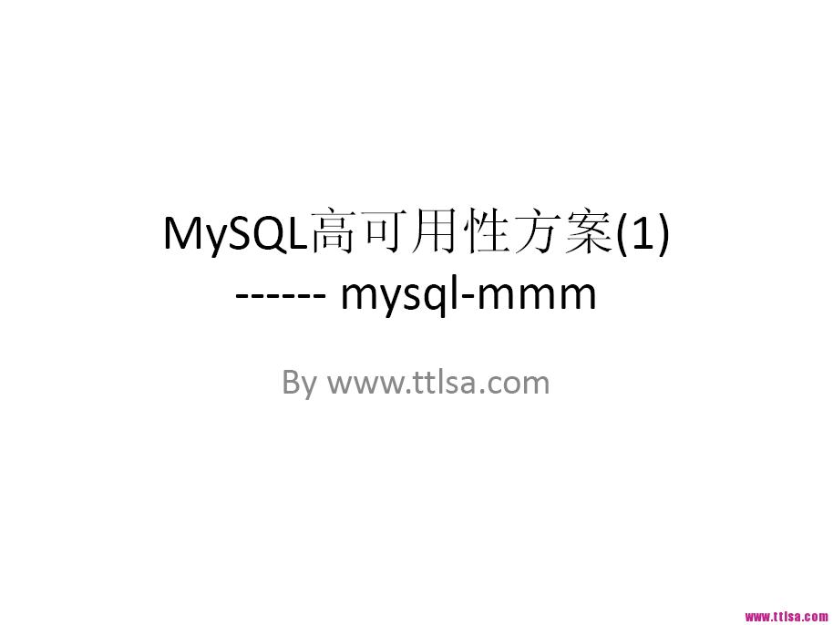 mysql高可用性方案(1)