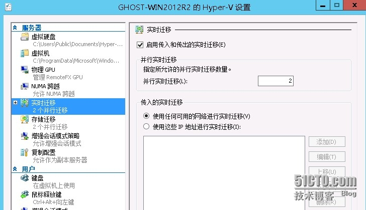 Hyper-V虚拟机无群集实时迁移