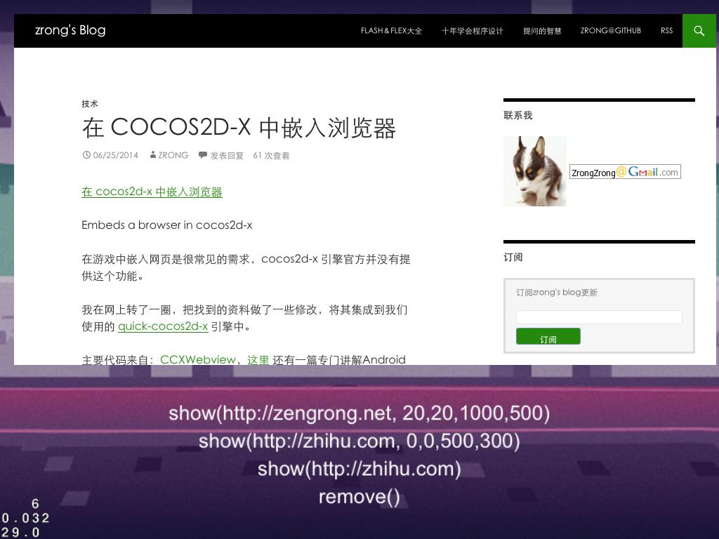 在 COCOS2D-X 中嵌入浏览器