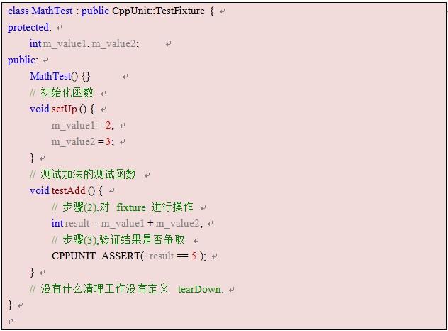 CppUnit使用指南