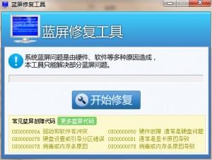 电脑常见蓝屏代码提示