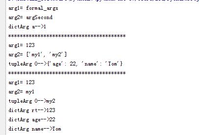 Python中函数的参数传递与可变长参数