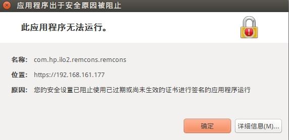 ubuntu下调整java的安全级别
