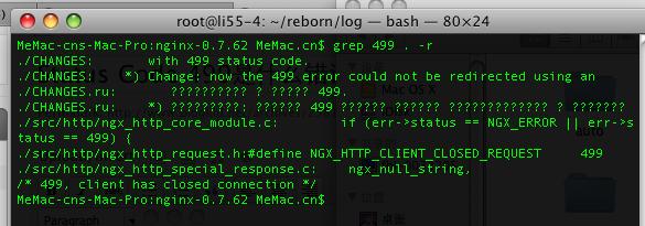 nginx HTTP 错误码499的含义