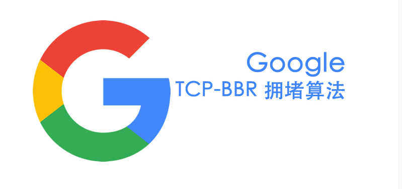 CentOS 8 开启 TCP BBR